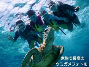 家族全員10月の宮古島でウミガメフォトツアー