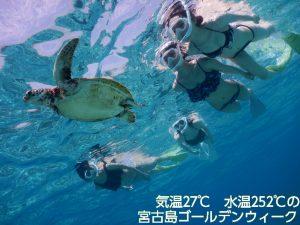 水温25.2℃で宮古島ではシュノーケル