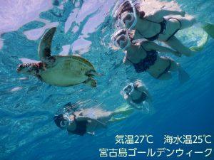 海は25℃で宮古島はシュノーケルびより