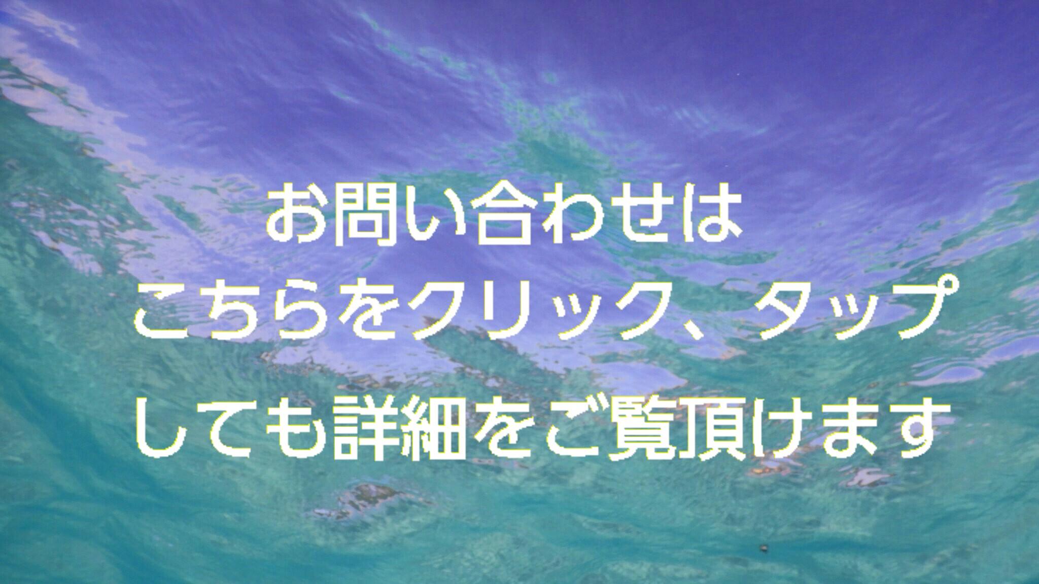 宮古島シュノーケリングツアーのお問い合わせショートカット