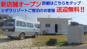 宮古島ウミガメ新店舗オープン記念、シギラリゾート送迎無料