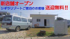 シギラリゾートご宿泊宮古島ウミガメツアーへ無料送迎